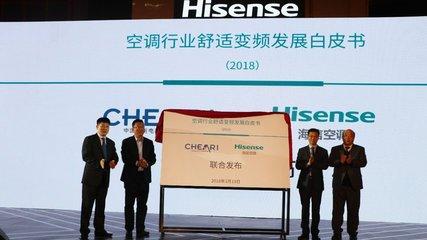 中国家电研究院联合海信发布《空调行业舒适变频发展白皮书》