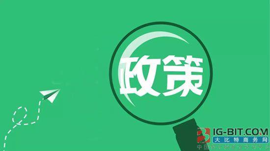 财政部发布政策:满足条件的集成电路生产企业免5年所得税