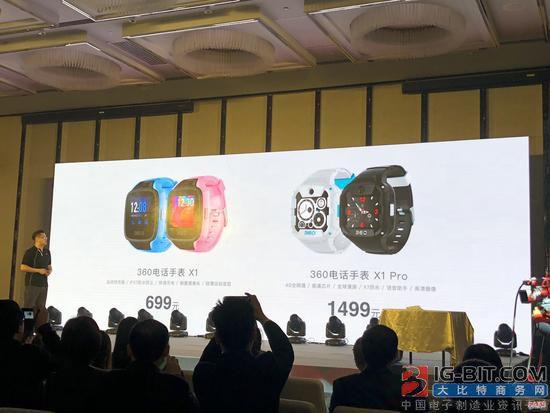 360儿童发布多款新品 旗舰手表360X1 PRO亮相