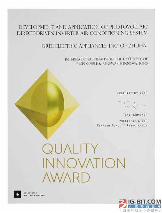国内家电行业唯一 格力再获国际质量创新大奖