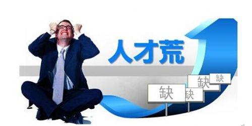 中国半导体人才缺口逾40万,应届生达不到企业需求