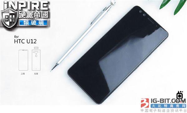 HTC新旗舰U12配置曝光:不是刘海屏
