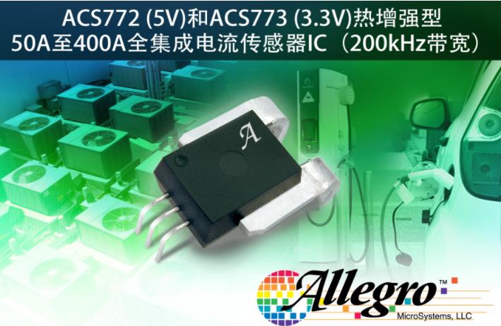LLC发布新型全集成精确电流传感器IC
