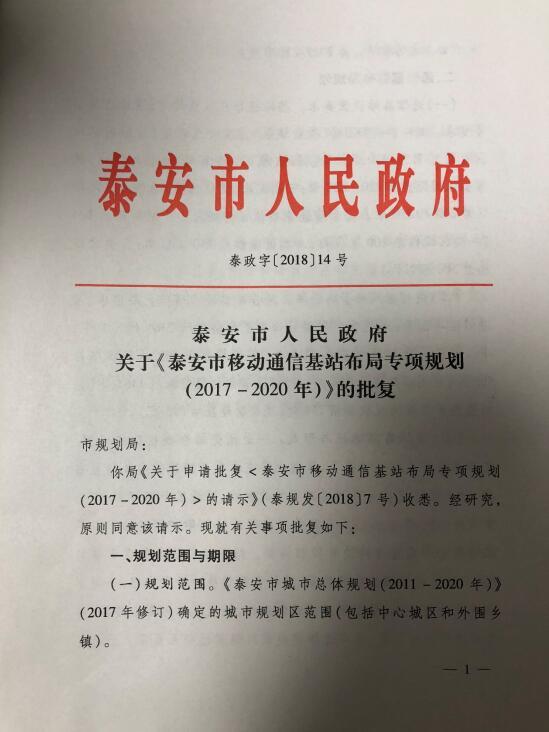 泰安市政府审批通过《泰安市移动通信基站布局专项规划(2017-2020年)》