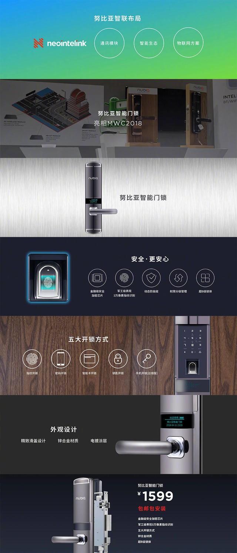 努比亚在MWC2018上正式推出智能门锁