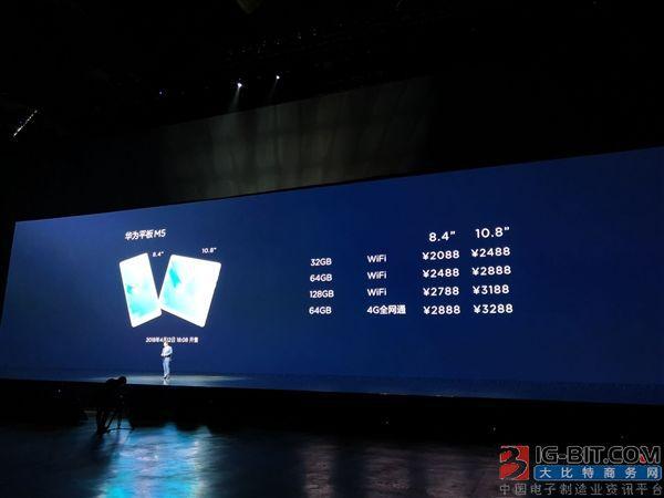 2088元起售!华为平板电脑M5系列正式发布