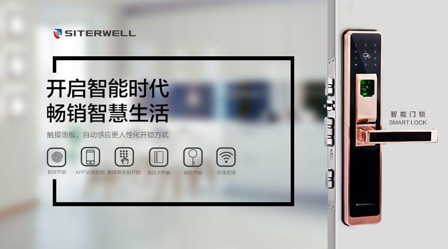 赛特威尔家居智能安防系统推出全新智能门锁产品