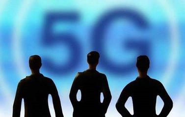 5G商用即将开启 助推安防产业发展
