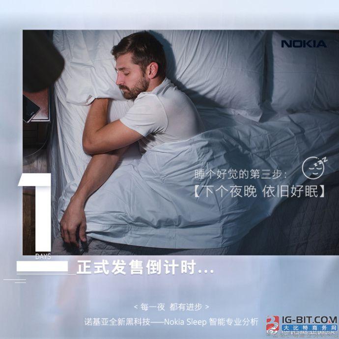 1098元!诺基亚Sleep正式发售:监测睡眠、心率、呼吸
