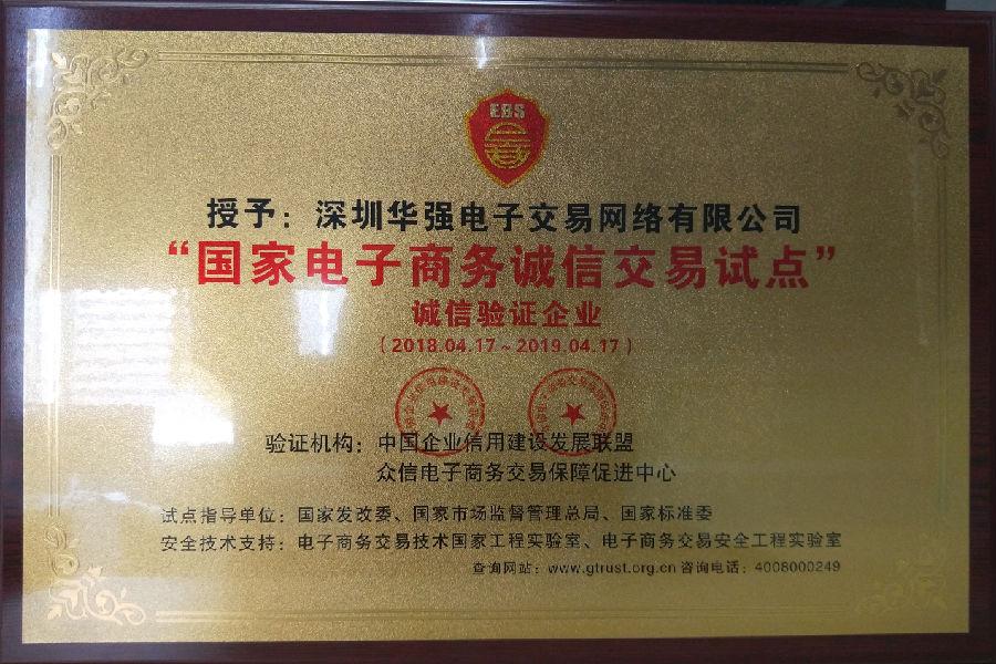 华强电子荣获国家首批诚信企业 助力可信交易环境建设