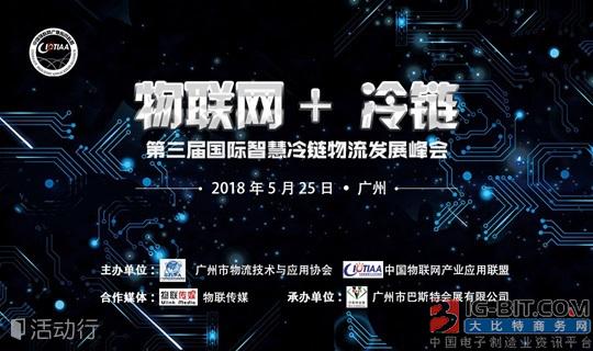 物联网+ 冷链 --第三届国际智慧冷链物流发展峰会强势来袭!