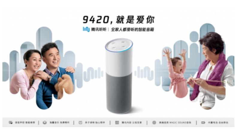 讯飞智声语音合成黑科技助力腾讯音箱上市