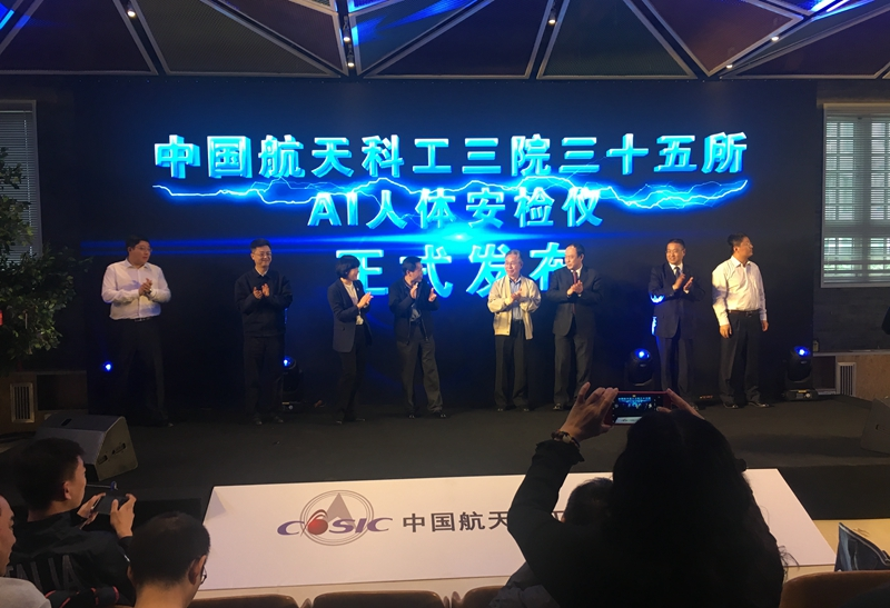中国航天科工发布新款AI人体安检仪 智能安检时代将到来