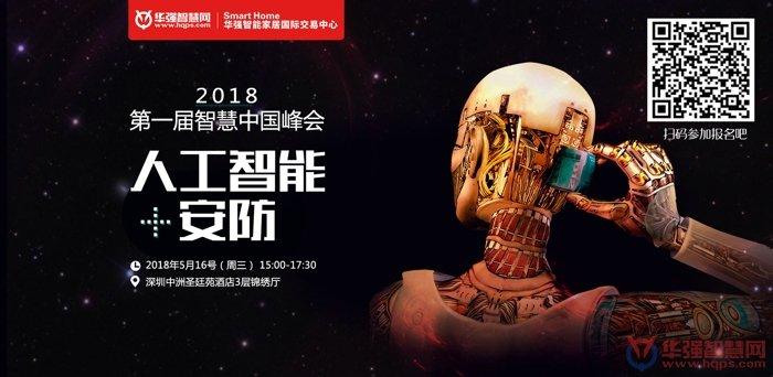 2018智慧中国峰会报名中 重磅嘉宾抢先看