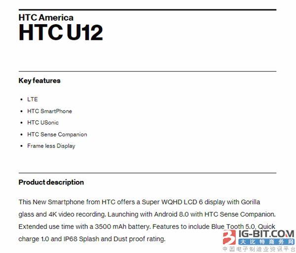HTC U12配置曝光:骁龙845/3500mAh电池