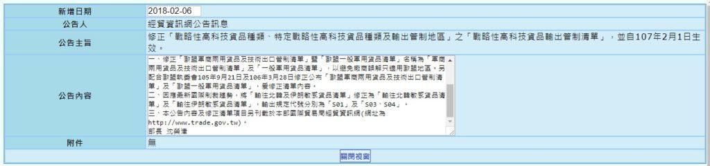 台湾禁止联发科出售零组件给中兴? 国贸局:善意提醒禁令