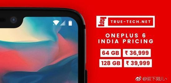 一加6手机印度售价曝光:64GB版3530元