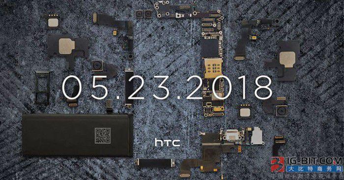 HTC预告5月23日将发布新机,U12+ 终于要来了?