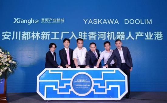 安川都林新工厂在香河机器人小镇投产