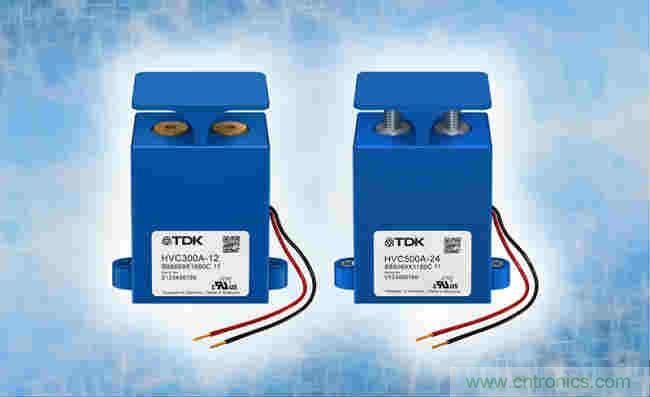 TDK推出高压接触器——HVC300和HVC500