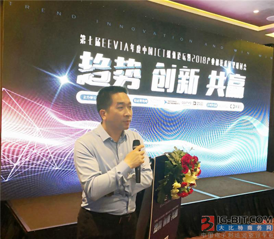 Forum of media of ICT of China of year of the 7th EEVIA rings down the curtain satisfactorily