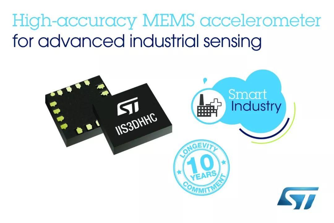 ST推出MEMS传感器助先进自动化和工业物联网市场发展