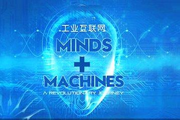 中国工业互联网加速国际化 面向全球服务