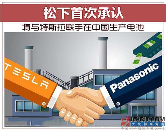 松下将与特斯拉联手在中国生产电池