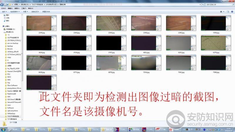浦东机电自主研发视频摄像机智能巡检程序