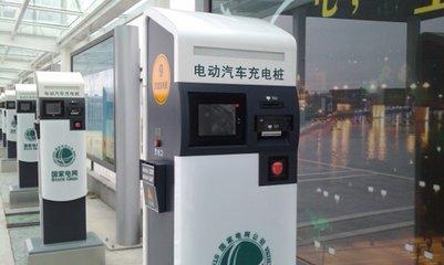 东莞供电局已建成235个电动汽车充电桩