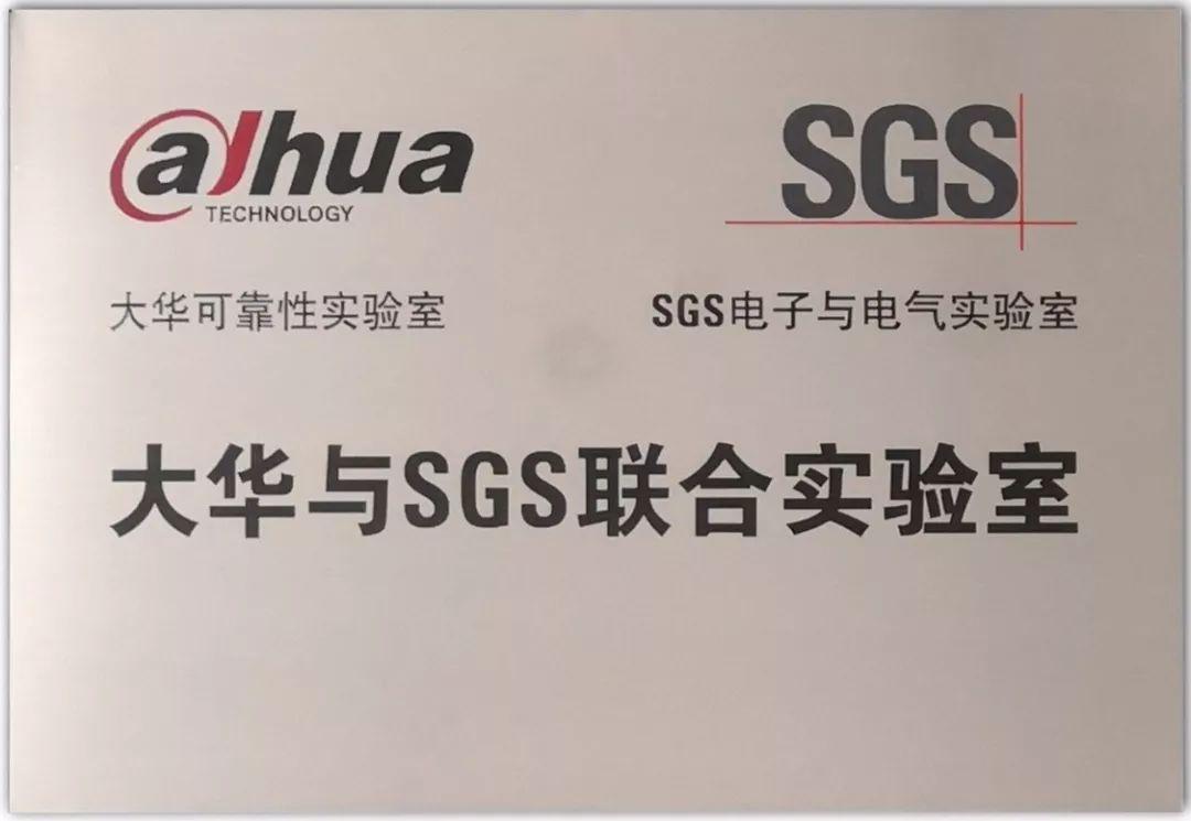 大华股份与SGS合作成立联合实验室 共推安防行业智能新未来