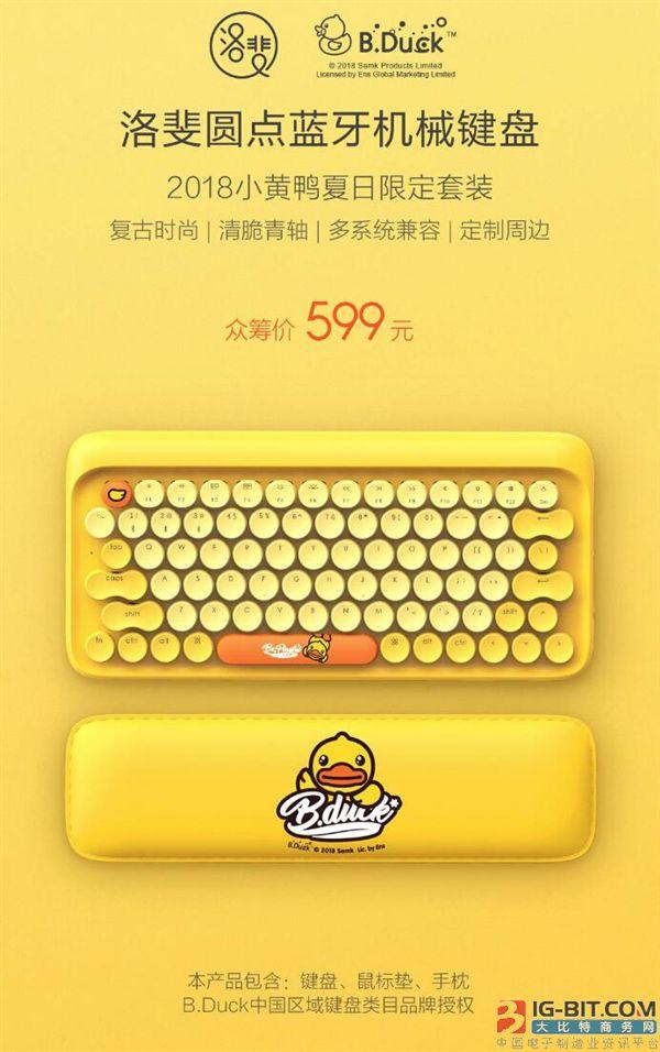 小米众筹上架圆点蓝牙机械键盘套装