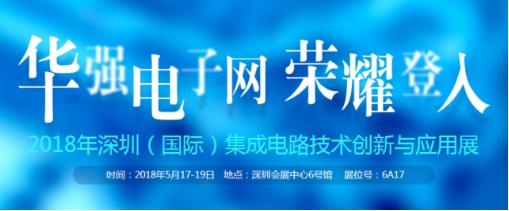 """华强电子网携手华强旗舰为2018深圳(国际)集成电路展焕发""""芯""""色彩"""