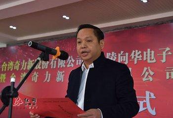 奇力新、向华电子力促湖南沅陵五大百亿产业经济转型升级