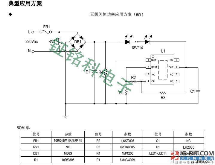 高压硬灯条的可行性方案LED电源芯片LK2085