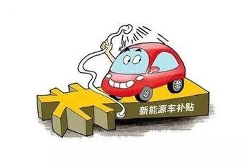 """新能源汽车补贴降幅 下月或将""""涨价"""""""