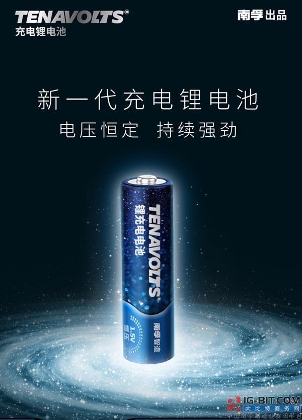 南孚发布颠覆级5号充电锂电池 取代镍氢