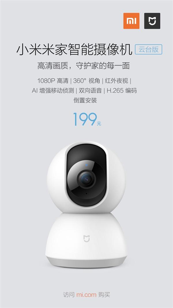 全新小米米家智能摄像机云台版发布:升级1080p