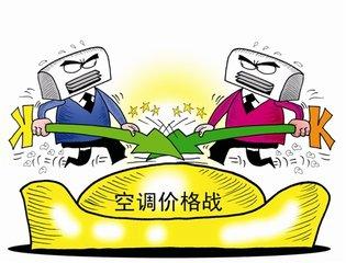 """空调跌破千元 价格战""""重出江湖"""""""