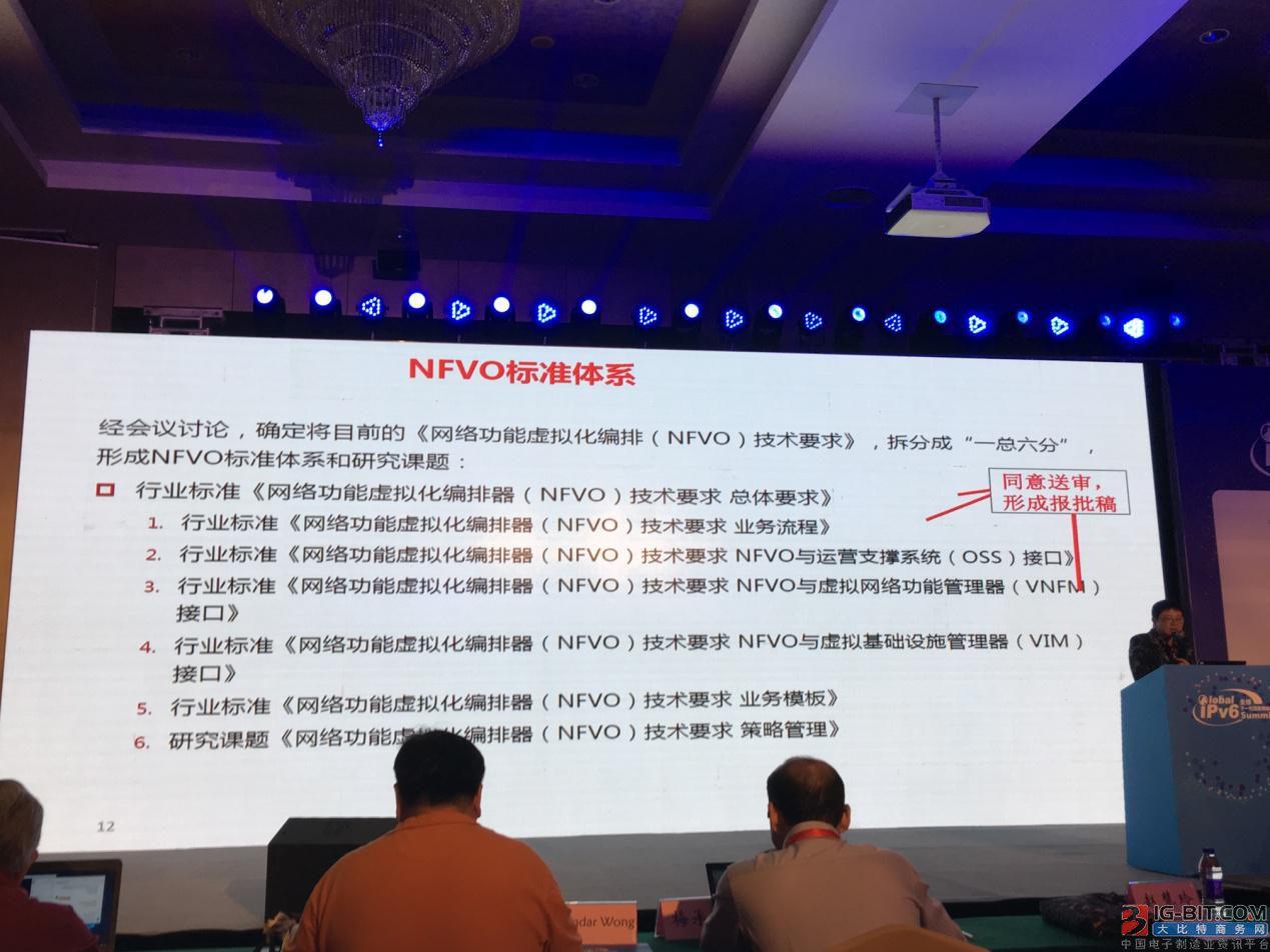 工信部赵慧玲:积极推进NFVO技术标准促进云化发展