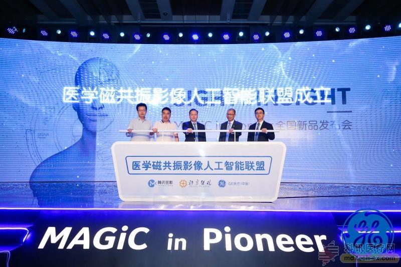 定量图谱磁共振成像技术MAGiC在中国上市
