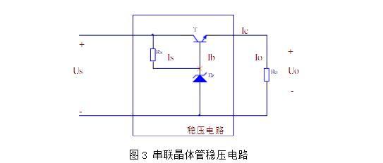 串联晶体管稳压电路