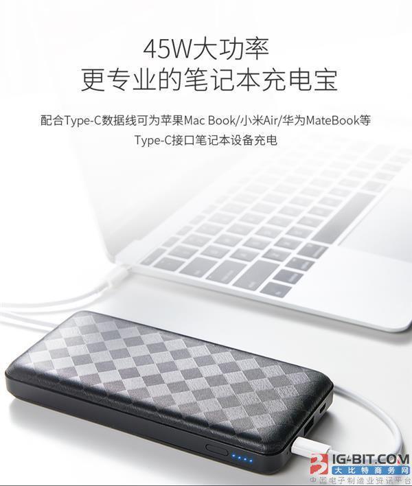南孚发布45W大功率快充笔记本充电宝