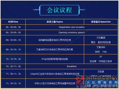"""""""2018'(苏州)电动工具关键元器件技术研讨会""""即将拉开帷幕"""