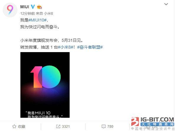 小米官方确认:MIUI 10与小米8一同发布
