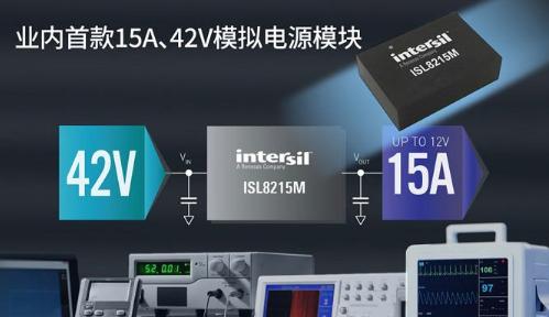 瑞萨电子推出业内首款42V单通道DC/DC步降电源模块ISL8215M
