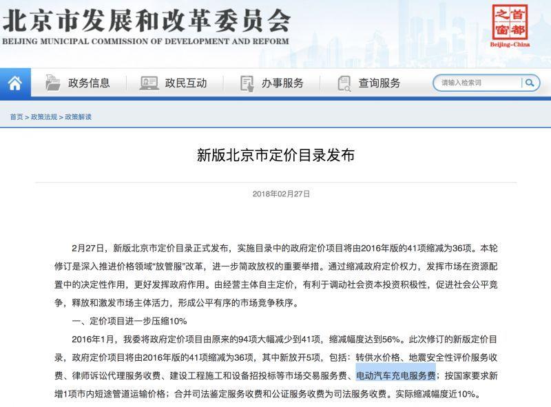北京充电服务费放开后:价格将上调 优胜劣汰将加速