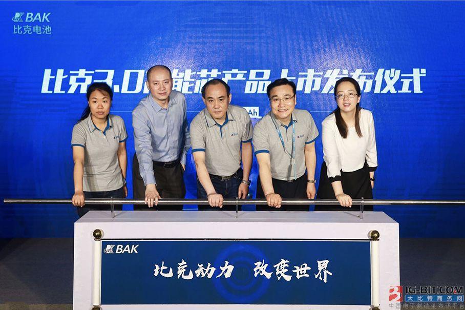 比克实现3.0Ah高能芯量产 可支持500公里超长续航