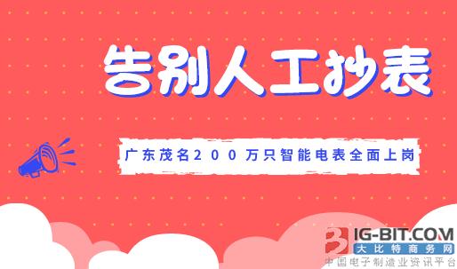 广东茂名200万只智能电表全面上岗