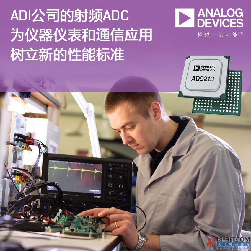 ADI 12位10.25-GSPS射频ADC为仪器仪表和通信应用树立新的性能标准